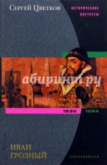 Цветков Сергей Эдуардович Иван Грозный. 1530-1584