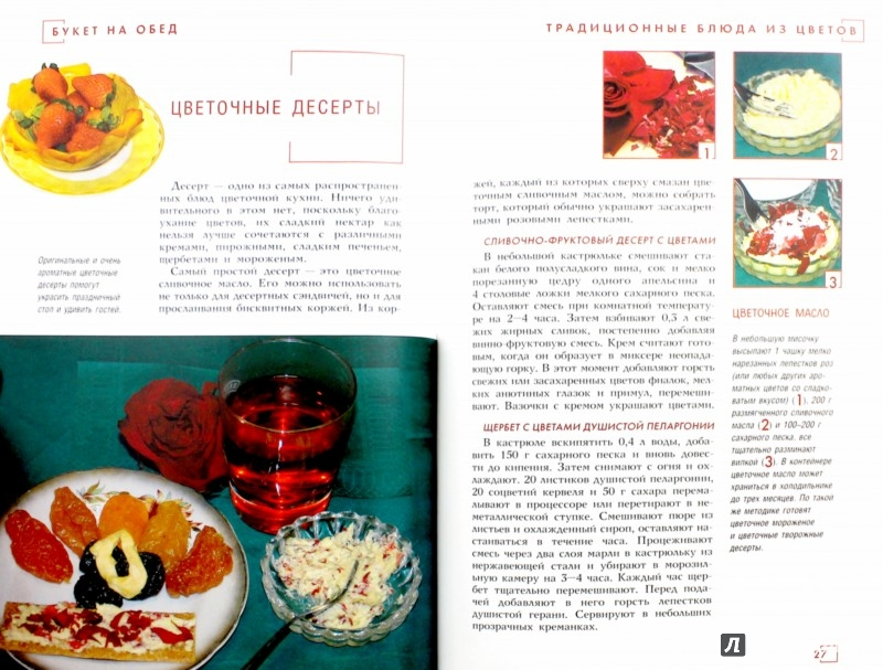 Иллюстрация 1 из 9 для Букет на обед - Маргарита Левинских | Лабиринт - книги. Источник: Лабиринт