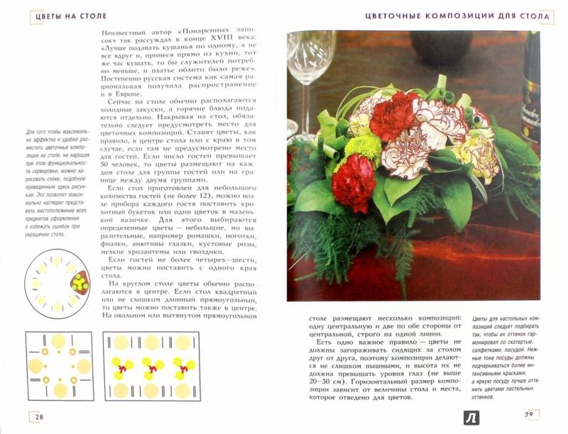 Иллюстрация 1 из 10 для Цветочная кулинария. Цветы на столе - Наталья Григорьева | Лабиринт - книги. Источник: Лабиринт