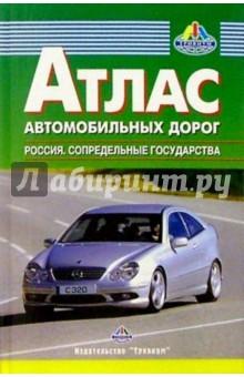 Атлас автодорог: Россия. Сопредельные государства