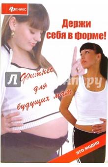 Царитова Марина Держи себя в форме! Фитнес для будущих мам