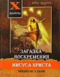 Эдвиг Арзунян: Загадка воскрешения Иисуса Христа. Инопланетяне в Библии. Обзор древних текстов