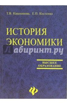 Кашникова Татьяна История экономики: Учебник