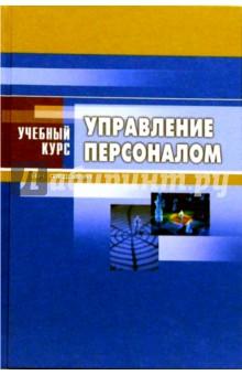 Федосеев Вячеслав Управление персоналом: Учебное пособие