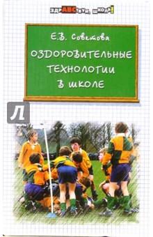 Советова Елена Викторовна Оздоровительные технологии в школе