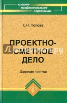 Попова Елена Николаевна Проектно-сметное дело: Учебное пособие