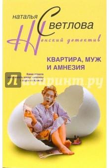 Светлова Наталья Квартира, муж и амнезия