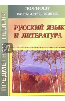 ленивые подчиненные методика русского языка и литературы падения ноги
