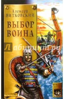 Витковский Алексей Выбор воина