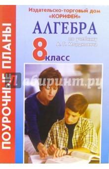 Алгебра 8 класс. Поурочные планы по учебнику А.Г. Мордковича