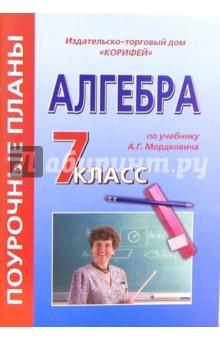 Алгебра. 7 класс. Поурочные планы по учебнику Мордковича А.Г. Алгебра. 7 класс