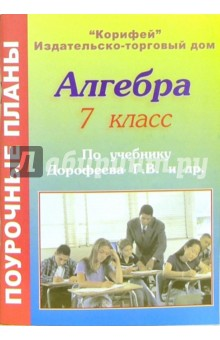 Алгебра. 7 класс. Поурочные планы по учебниу Г.В. Дорофеева и др. Математика. Алгебра. 7 калсс