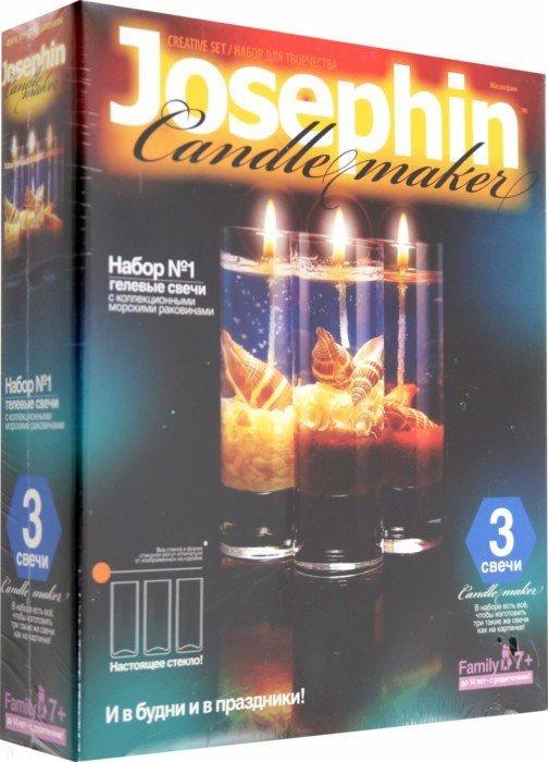 Иллюстрация 1 из 3 для Гелевые свечи с ракушками. Набор №1 (274011)   Лабиринт - игрушки. Источник: Лабиринт