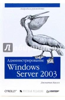 Администрирование MS Windows Server 2003