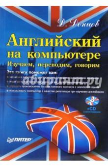 Английский на компьютере. Изучаем, переводим, говорим (+CD)