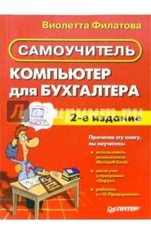 Компьютер для бухгалтера. Самоучитель. - 2-е изд