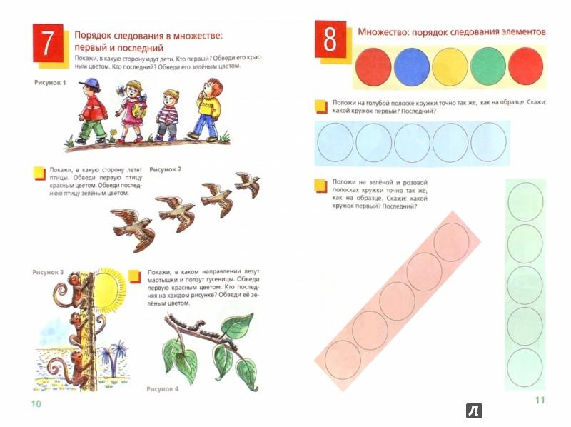 Иллюстрация 1 из 17 для Что такое математика. Рабочая тетрадь для детей 3-4 лет - Анна Белошистая   Лабиринт - книги. Источник: Лабиринт