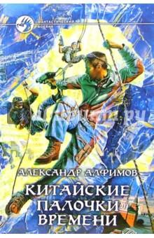 Алфимов Александр Китайские палочки времени: Фантастический роман