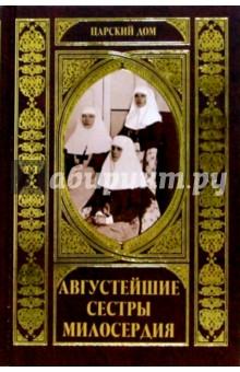 Зверева Нина Августейшие сестры милосердия