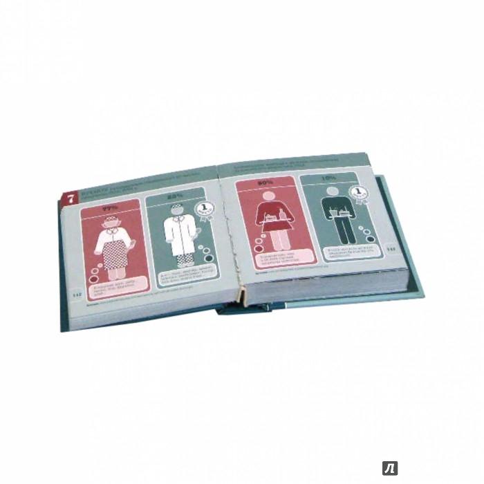 Иллюстрация 1 из 46 для Битва полов - Уинн Уэлдон   Лабиринт - книги. Источник: Лабиринт
