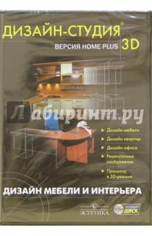 Дизайн студия 3D Home Plus