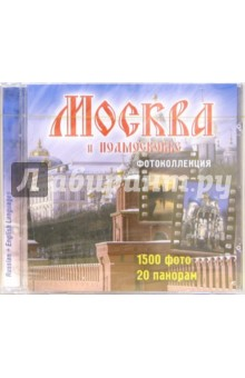 Москва и Подмосковье (на русском и английском языках) (CDpc)