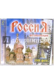 Россия. Фотоколлекция (2CD)