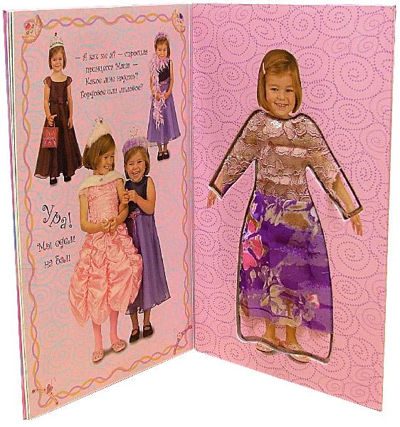 Иллюстрация 1 из 5 для Наряди меня. Я - принцесса | Лабиринт - книги. Источник: Лабиринт