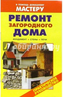 Ремонт загородного дома: Справочник