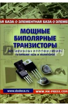 Мощные биполярные транзисторы для импульсных источников питания, TV-приемников и мониторов.