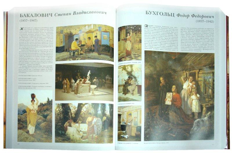 Иллюстрация 1 из 6 для 1000 русских художников (в футляре) - А. Астахов | Лабиринт - книги. Источник: Лабиринт