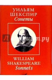 Шекспир Уильям Сонеты / Sonnets