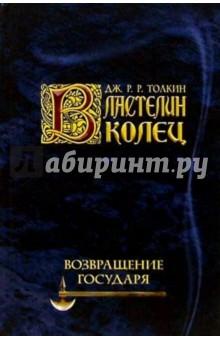 Толкин Джон Рональд Руэл Властелин колец. Возращение Государя