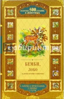 Бемби, Лобо и другие истории о животных: Сборник