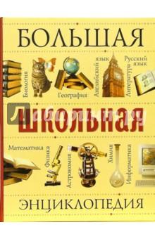 Большая школьная энциклопедия
