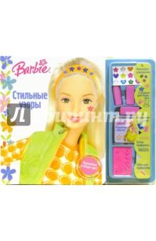 Барби. Стильные узоры