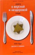 Михаил Генделев: Книга о вкусной и нездоровой пище, или еда русских в Израиле