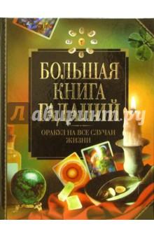 Большая книга гаданий + таблица символов