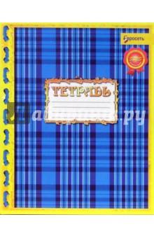 Тетрадь 48 листов, клетка / 497-500 (Шотландка)