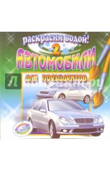 Автомобили для президентов 2: Раскраска