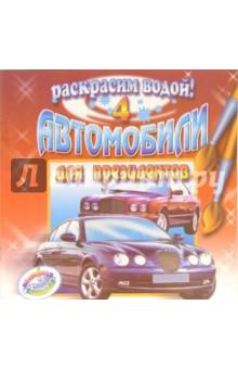 Автомобили для президентов 4