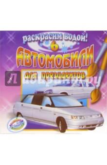 Автомобили для президентов 6