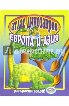 Атлас динозавров: Европа и Азия