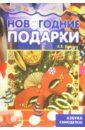 Грушина Людмила Викторовна Новогодние подарки. Азбука самоделок