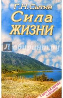 Сытин Георгий Николаевич Сила жизни
