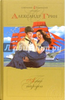 Алые паруса: Рассказы, романы. Собрание сочинений в 2-х томах. Том 1