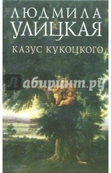 Улицкая Людмила Евгеньевна Казус Кукоцкого: Роман