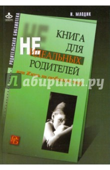 Книга для неидеальных родителей, или жизнь на свободную тему, Млодик Ирина Юрьевна