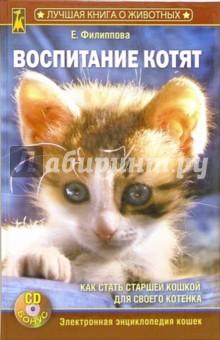 Воспитание котят (+CD)