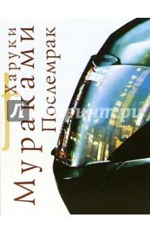 Мураками Харуки Послемрак: Роман